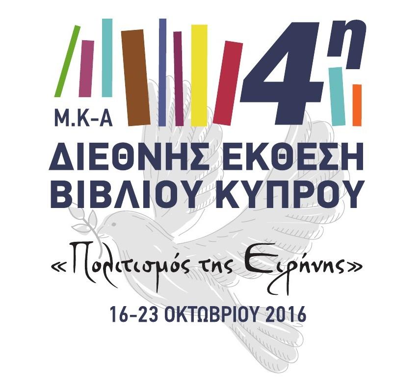 4h-ekthesis-logo-2